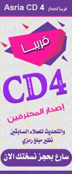 دورات عصرية للإعلان العملية & Asria_cd3