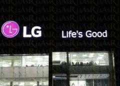 مقر شركة LG القطامية